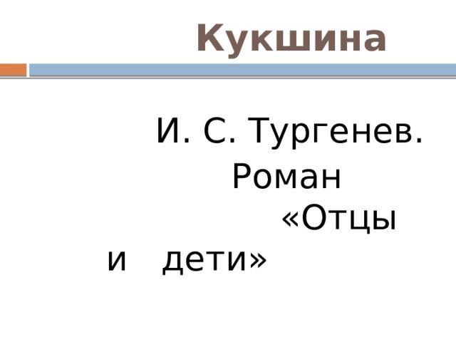 Кукшина  И. С. Тургенев.  Роман «Отцы и дети»