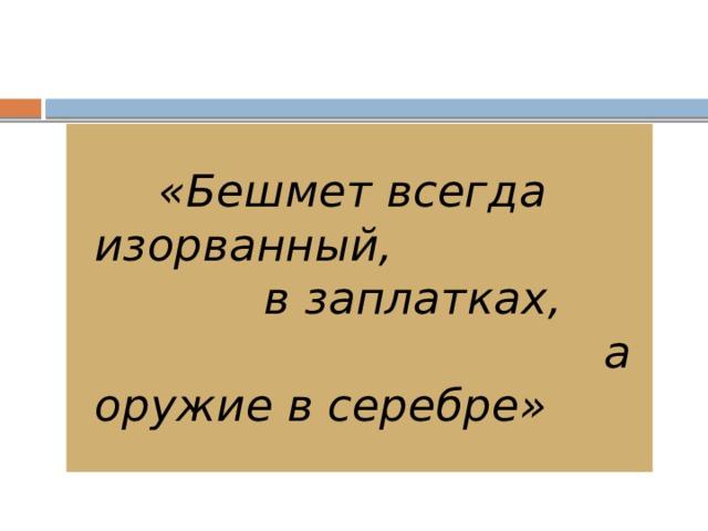 «Бешмет всегда изорванный, в заплатках, а оружие в серебре»