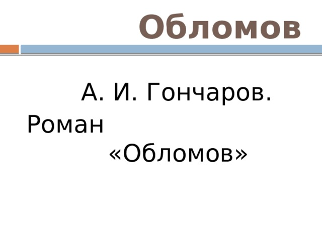 Обломов  А. И. Гончаров. Роман «Обломов»
