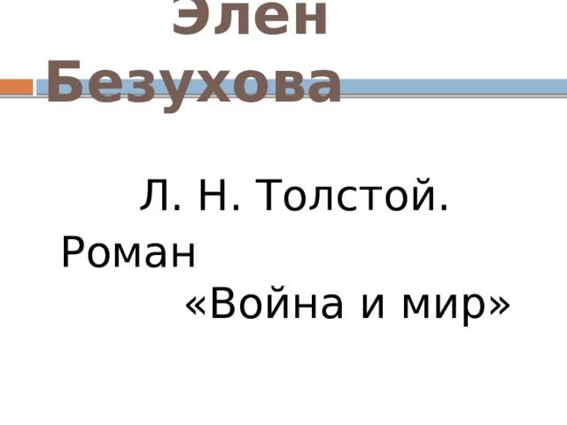 Элен Безухова  Л. Н. Толстой.  Роман «Война и мир»