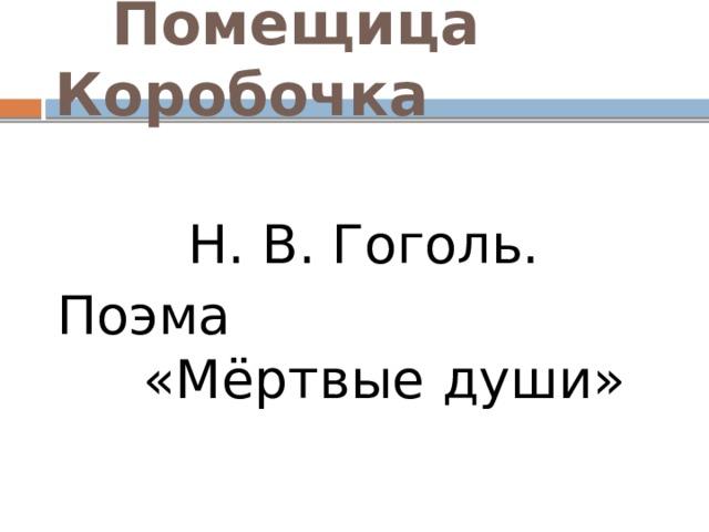 Помещица Коробочка Н. В. Гоголь. Поэма «Мёртвые души»