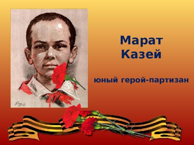 Марат Казей  юный герой-партизан