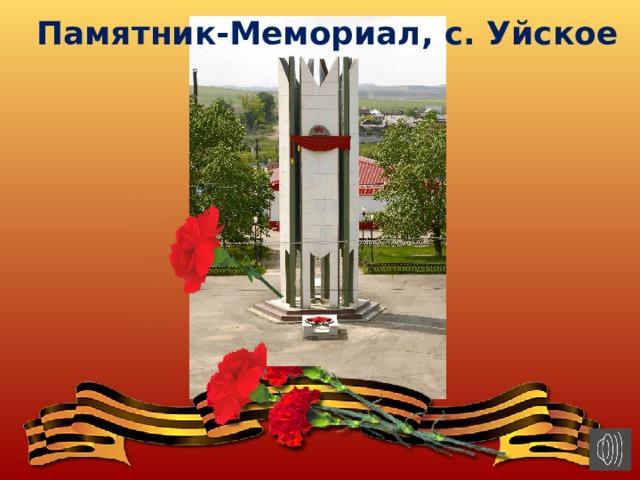 Памятник-Мемориал, с. Уйское