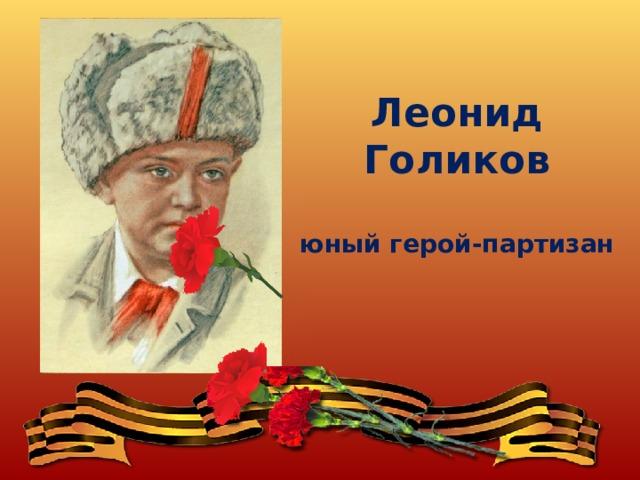 Леонид Голиков  юный герой-партизан