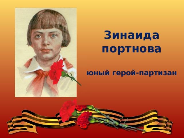 Зинаида портнова  юный герой-партизан