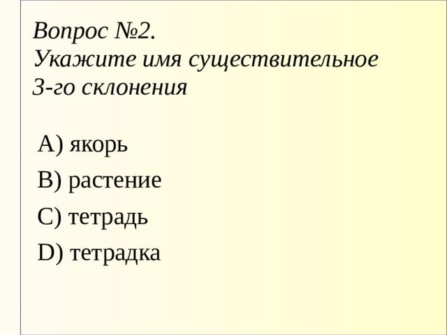 Вопрос №2.  Укажите имя существительное  3-го склонения