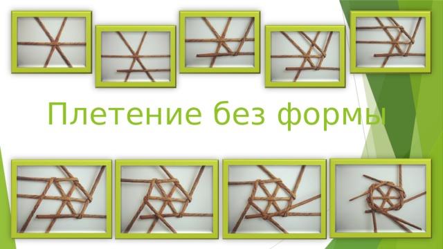 Плетение без формы