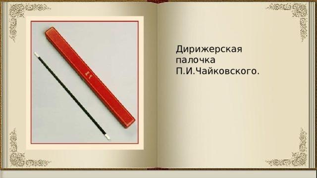 Дирижерская палочка П.И.Чайковского.