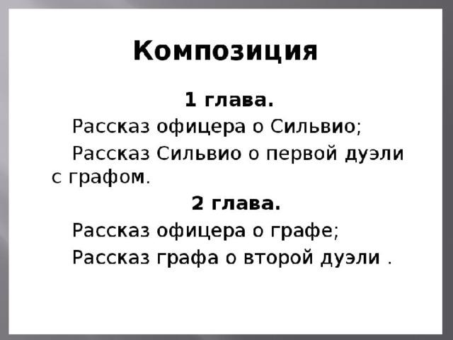 Что такое сюжет? Что замедляет сюжет повести, какие эпизоды?Зачем Пушкину необходимо замедлять сюжет? Перескажите эпилог повести. Зачем Пушкин дописал повесть, введя эпилог?