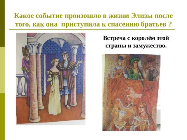 Какое событие произошло в жизни Элизы после того, как она приступила к спасению братьев ?  Встреча с королём этой страны и замужество.