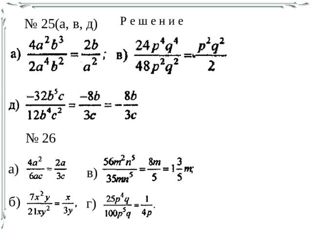 Р е ш е н и е № 25(а, в, д) № 26 а) в) б) г)