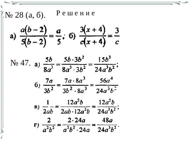 Р е ш е н и е № 28 (а, б). № 47.