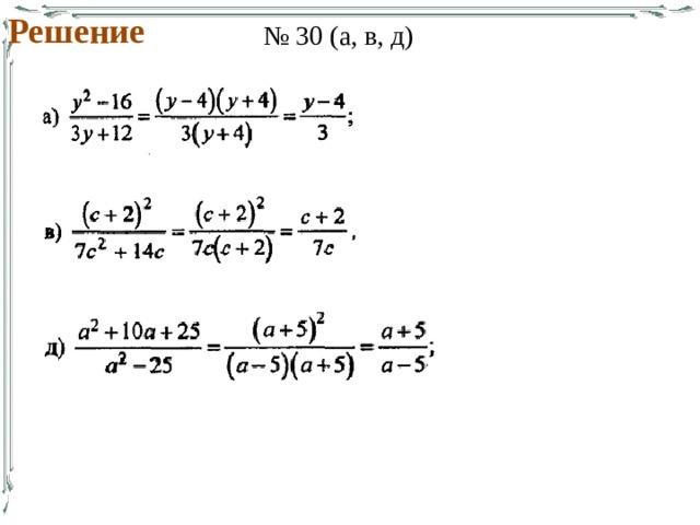 Решение № 30 (а, в, д)