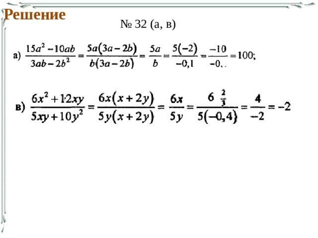 Решение № 32 (а, в)