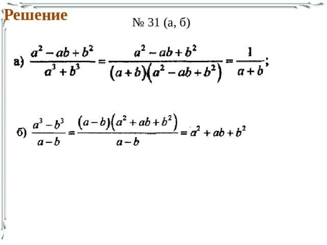 Решение № 31 (а, б)