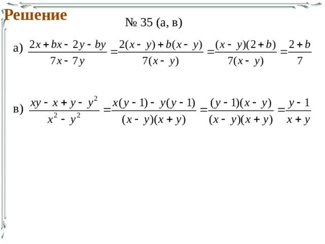 Решение № 35 (а, в) а) в)