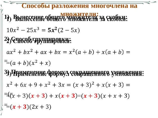 Способы разложения многочлена на множители: Вынесение общего множителя за скобки:  2) Способ группировки: = 3) Применение формул сокращенного умножения: =(= =