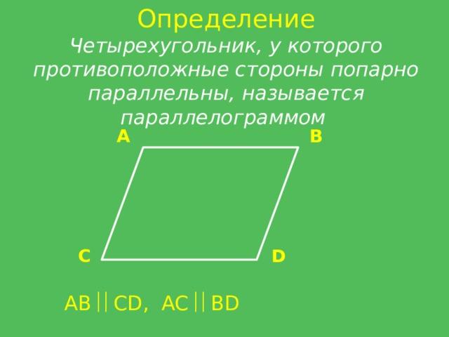 Определение Четырехугольник, у которого противоположные стороны попарно параллельны, называется параллелограммом А B C D AB  CD, AC  BD