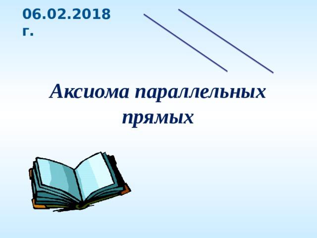 06.02.2018 г. Аксиома параллельных прямых