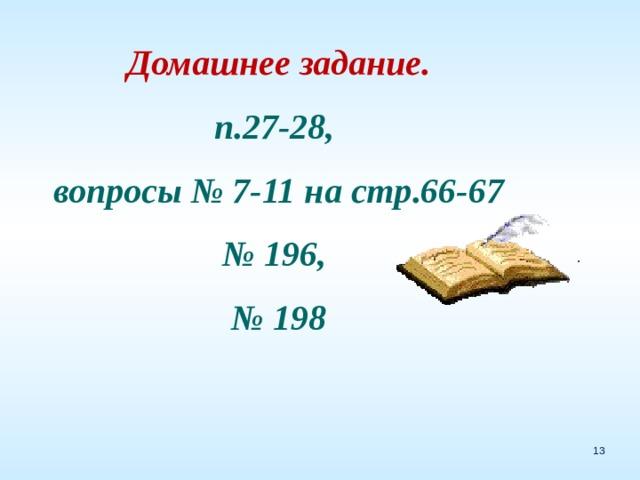 Домашнее задание. п.27-28, вопросы № 7-11 на стр.66-67 № 196, № 198