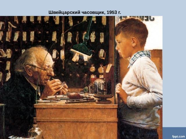 Швейцарский часовщик, 1953г.