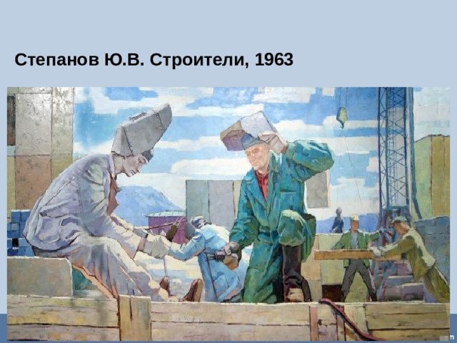 Степанов Ю.В. Строители, 1963