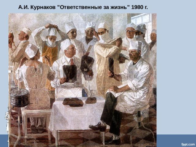 А.И. Курнаков