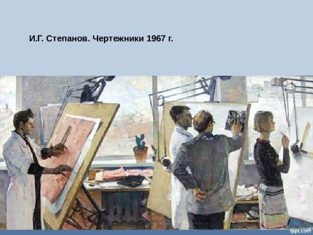 И.Г. Степанов. Чертежники 1967 г.
