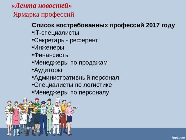 «Лента новостей»   Ярмарка профессий   Список востребованных профессий 2017 году