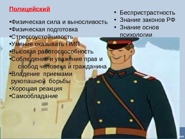 Полицейский  Физическая сила и выносливость Физическая подготовка Стрессоустойчивость Умение оказывать ПМП Высокая работоспособность Соблюдение и уважение прав и  свобод человека и гражданина