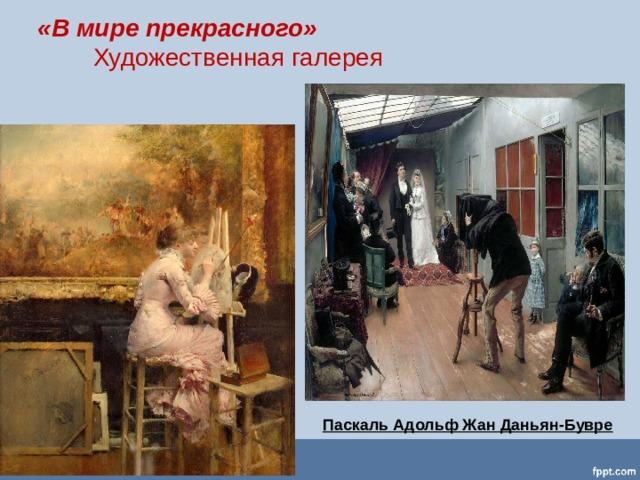 «В мире прекрасного»  Художественная галерея   Паскаль Адольф Жан Даньян-Бувре