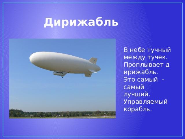 Дирижабль В небе тучный между тучек. Проплываетдирижабль. Это самый - самый лучший. Управляемый корабль.