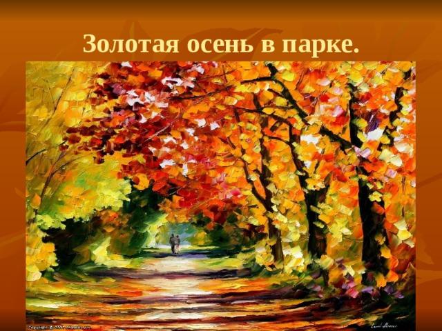Золотая осень в парке.