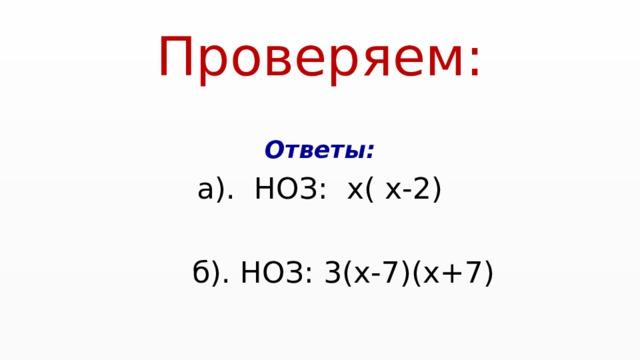 Проверяем:  Ответы: а). НОЗ: х( х-2)  б). НОЗ: 3(х-7)(х+7)