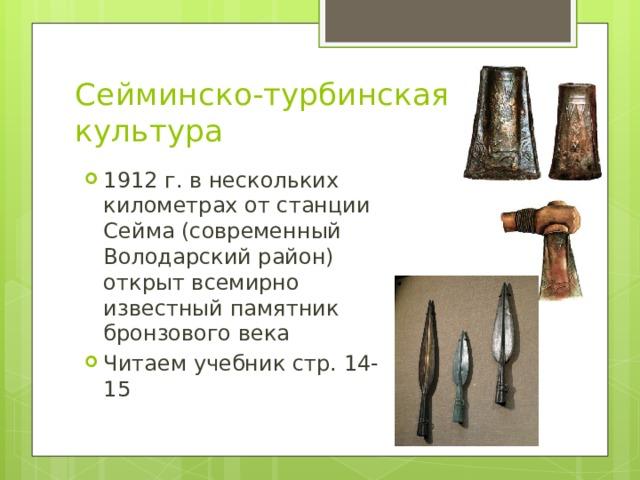 Сейминско-турбинская культура