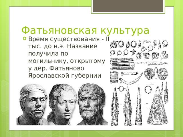 Фатьяновская культура
