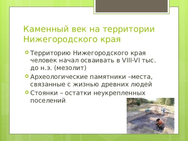 Каменный век на территории Нижегородского края
