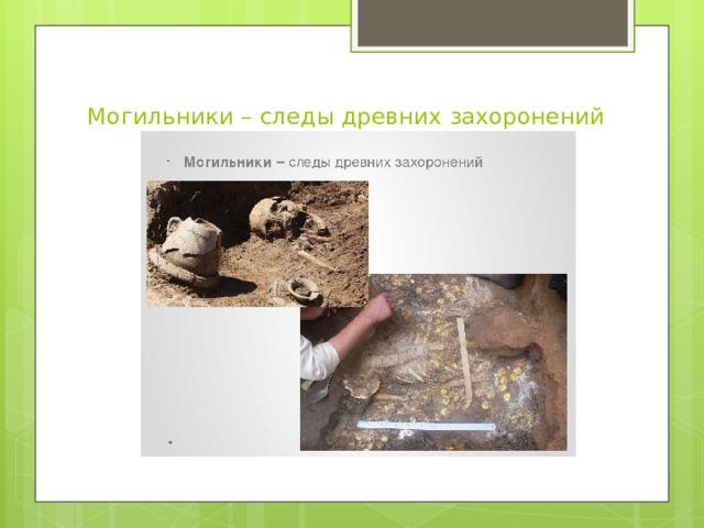 Могильники – следы древних захоронений