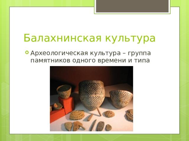 Балахнинская культура