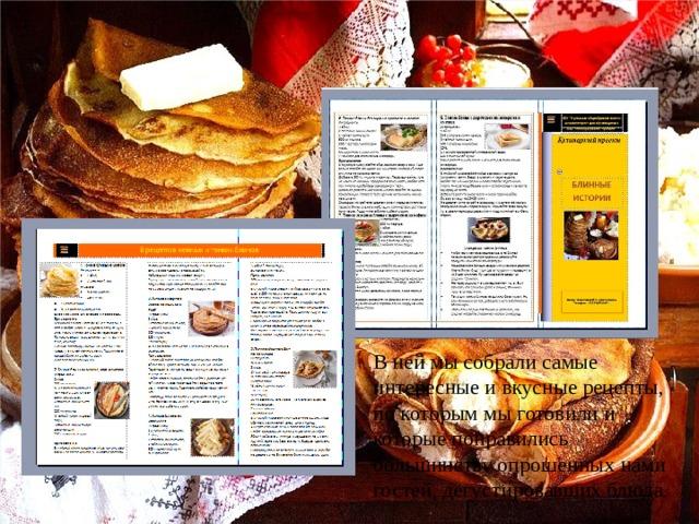Брошюра «Блинные истории» В ней мы собрали самые интересные и вкусные рецепты, по которым мы готовили и которые понравились большинству опрошенных нами гостей, дегустировавших блюда.