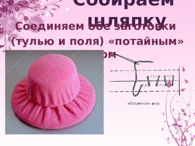 Собираем шляпку Соединяем обе заготовки (тулью и поля) «потайным» швом