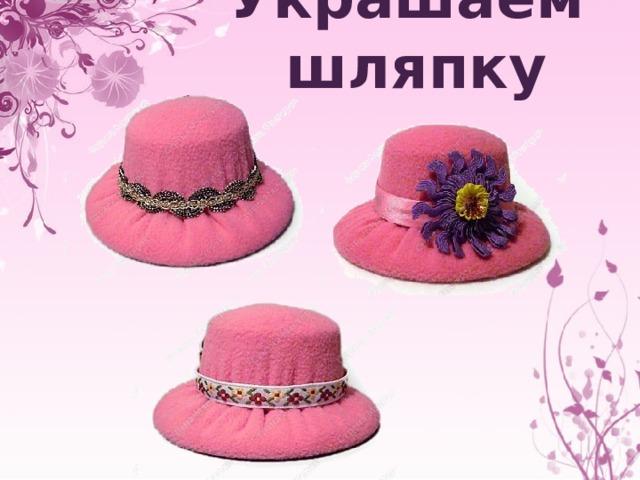 Украшаем шляпку