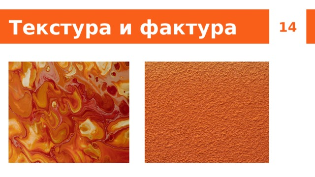 Текстура и фактура 14 пример!