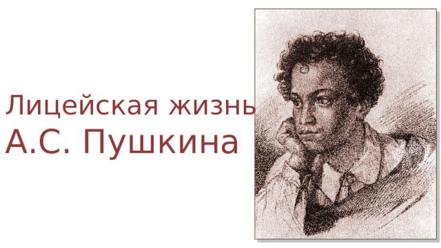 Лицейская жизнь А.С. Пушкина