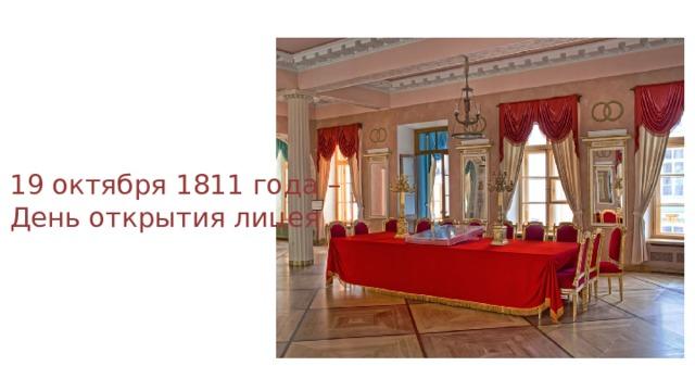 19 октября 1811 года – День открытия лицея