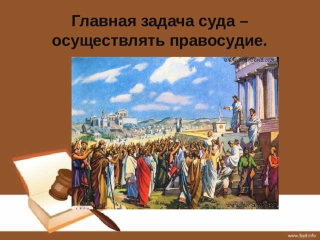 Главная задача суда – осуществлять правосудие.