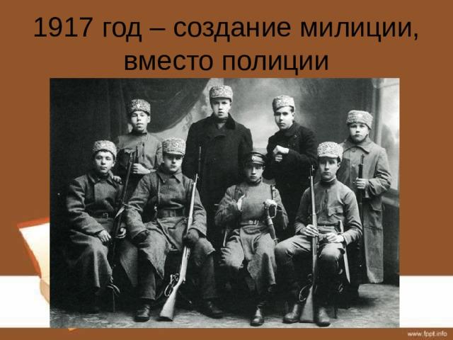 1917 год – создание милиции, вместо полиции