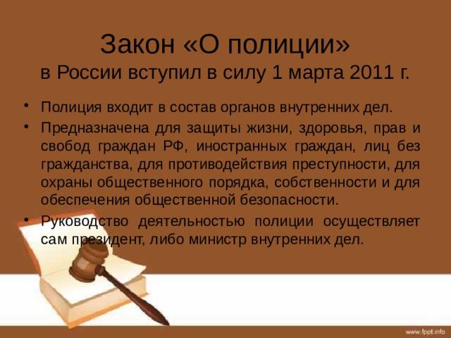 Закон «О полиции»  в России вступил в силу 1 марта 2011 г.