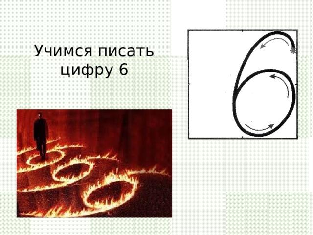 Учимся писать цифру 6