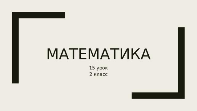 Математика 15 урок 2 класс